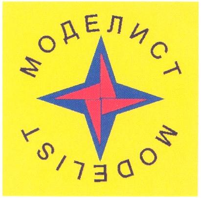 """Логотип фирмы """"Моделист"""""""