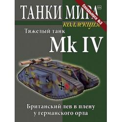 Тяжелый танк Mk IV. (Спецвыпуск №3)