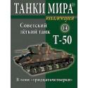 Советский легкий танк Т-50. (Выпуск №14)