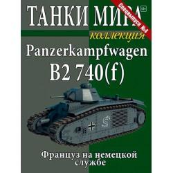 Panzerkampfwagen B2 740 (f). (Спецвыпуск №4)