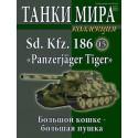 Немецкая САУ Panzerjager Tiger. (Выпуск №15)