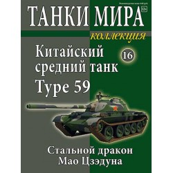 Китайский средний танк «Type 59» . (Выпуск №16)