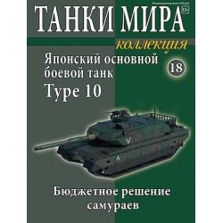 Японский основной боевой танк Type 10. (Выпуск №18)