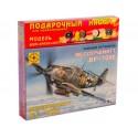 Моделист ПН207209 Сборная модель истребителя Мессершмитт Bf-109E. Подарочный набор (1:72)