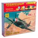 Моделист ПН207228 Сборная модель истребителя Як-3. Подарочный набор (1:72)