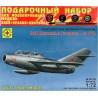 Моделист ПН207230 Сборная модель истребителя ОКБ Микояна и Гуревича - 15 УТИ. Подарочный набор (1:72)