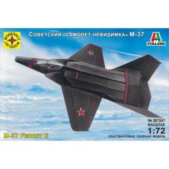 Моделист ПН207247 Сборная модель самолета-невидимки М-37. Подарочный набор (1:72)