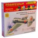Моделист ПН207276 Сборная модель самолета И-16 тип 24. Подарочный набор (1:72)