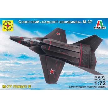 Моделист 207247 Сборная модель самолета-невидимки М-37 (1:72)