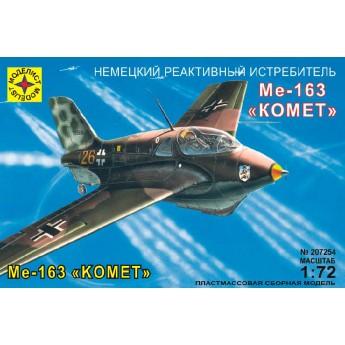 """Моделист 207254 Сборная модель истребителя Ме-163В """"Комет"""" (1:72)"""