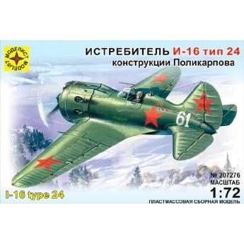 Моделист 207276 Сборная модель самолета И-16 тип 24 (1:72)