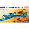 "FineMolds FB9SP Сборная модель самолета Nakajima KI-43 Type 1 Fighter ""Oscar"" Manchoukuo Air Force Pt.2 (1:48)"