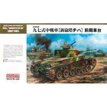 "Модель танка IJA Medium Tank Type97 Improved ""SHINHOTO CHI-HA"" Early hull (1:35)"