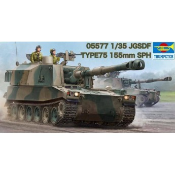 Модель САУ JGSDF Type 75 155mm SPH (1:35)