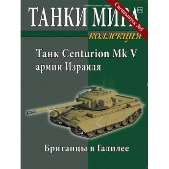 Танк Centurion Mk V армии Израиля (Спецвыпуск №5)