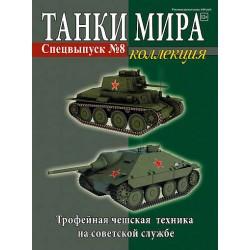 Трофейная чешская техника на советской службе (Спецвыпуск №8)