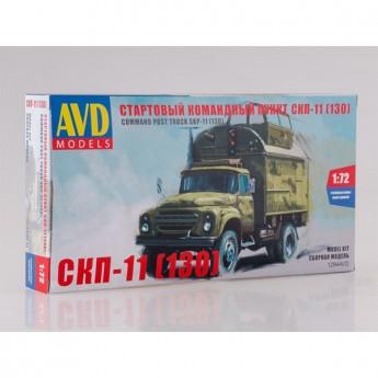 AVD Models 1294AVD Сборная модель автомобиля СКП-11 (ЗИЛ-130) (1:72)