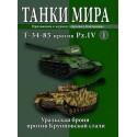 T-34-85 против Pz.IV (Выпуск №1)