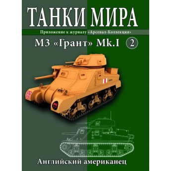 "М3 ""Грант"" Mk.I (Выпуск №2)"