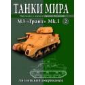 """Журнал Танки Мира №2 Готовая модель танка М3 """"Грант"""" Mk.I (1:72)"""