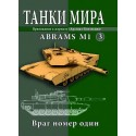 ABRAMS M1 (Выпуск №3)