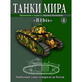 Журнал Танки Мира №4 Готовая модель танка B1bis (1:72)
