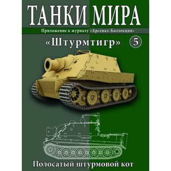 Журнал Танки Мира №5 Готовая модель танка Штурмтигр (1:72)