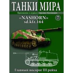 NASHORN sd.kfz.164 (Выпуск №7)