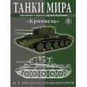 Журнал Танки Мира №8 Готовая модель танка Кромвель (1:72)