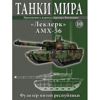 Журнал Танки Мира №10 Готовая модель танка Леклерк АМХ-56 (1:72)