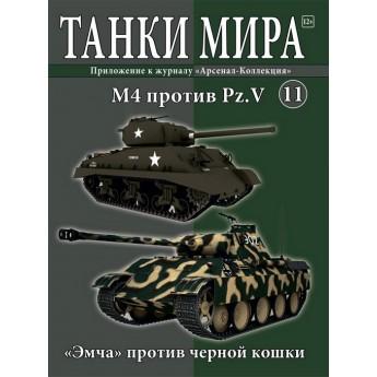 M4 против Pz.V (Выпуск №11)