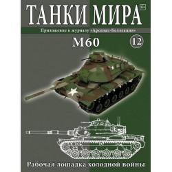 М60 (Выпуск №12)