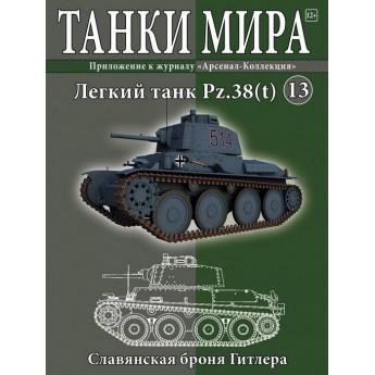 Легкий танк Pz.38(t) (Выпуск №13)