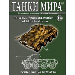 """Тяжелый бронеавтомобиль Sd.Kfz.234 """"Пума"""" (Выпуск №14)"""