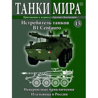 Истребитель танков B1 Centauro (Выпуск №15)
