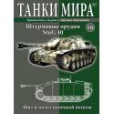 Журнал Танки Мира №16 Готовая модель танка StuG 40 (1:72)