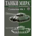 Журнал Танки Мира №17 Готовая модель танка Centurion Mk 5 (1:72)