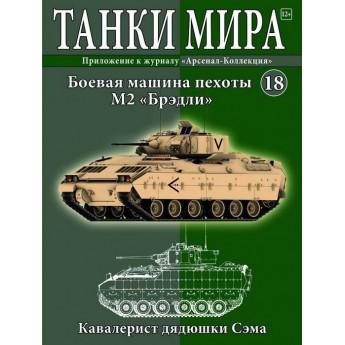 """Журнал Танки Мира №18 Готовая модель БМП M2A1 """"Bradley"""" (1:72)"""