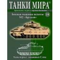 """Журнал Танки Мира №18 Готовая модель БМП M2A1 """"Bradley""""(1:72)"""