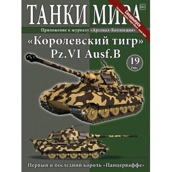 Королевский тигр Pz. VI Ausf.B (Выпуск №19)