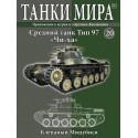 "Средний танк Тип 97 ""Чи-Ха"" (Выпуск №20)"