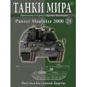 Panzer-Haubitze 2000 (Выпуск №21)
