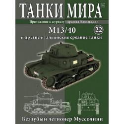М 13/40 и другие итальянские средние танки (Выпуск №22)