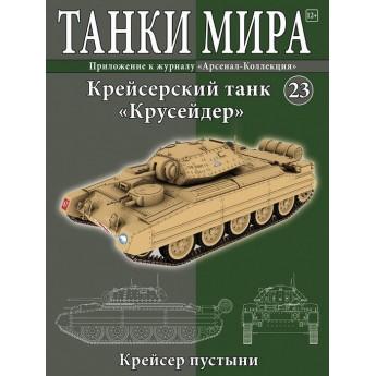"""Крейсерский танк """"Крусейдер"""" (Выпуск №23)"""