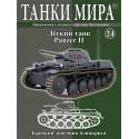 Легкий танк Panzer II (Выпуск №24)