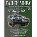 Stridsvagn 103 (Выпуск №25)