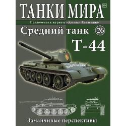 Средний танк Т-44 (Выпуск №26)
