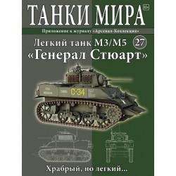 """Легкий танк М3/М5 """"Генерал Стюарт"""" (Выпуск №27)"""
