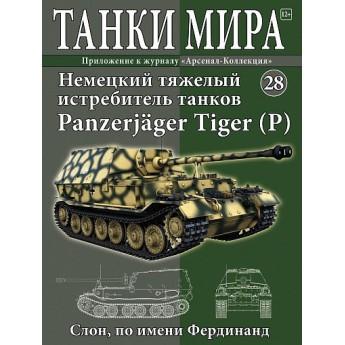 Panzerjager Tiger (P) истребитель танков(Выпуск №28)