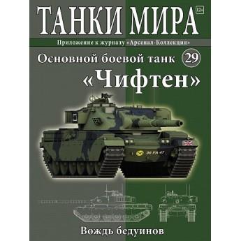 Основной боевой танк Чифтен (Выпуск №29)